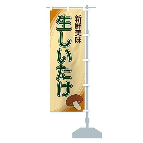 生しいたけ のぼり旗 サイズ選べます(ショート60x150cm 右チチ)