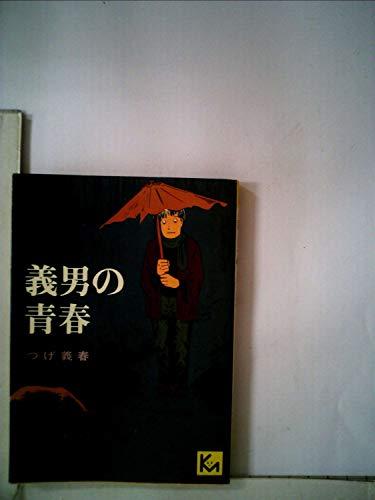 義男の青春 (講談社漫画文庫)