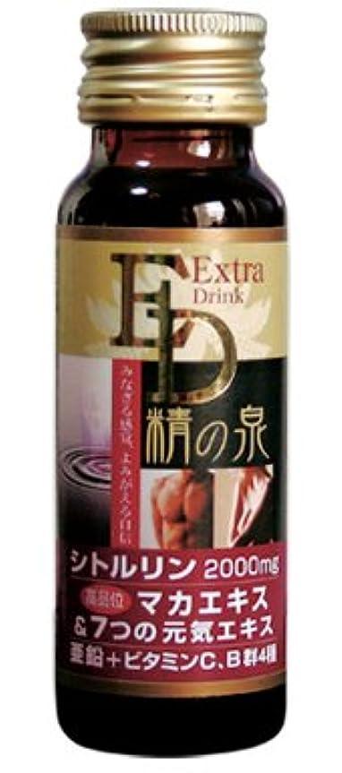 折カスケードまっすぐにする【送料込】ED(Extra Drink)精の泉 10本セット?マカ?シトルリン2000mg?亜鉛?ビタミンC、B配合の飲料サプリメント