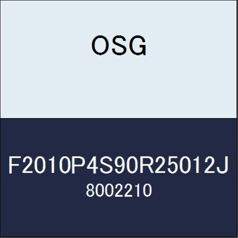 フルートケーキ最終OSG カッター F2010P4S90R25012J 商品番号 8002210