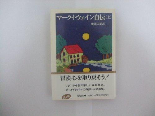 マーク・トウェイン自伝〈上〉 (ちくま文庫)の詳細を見る