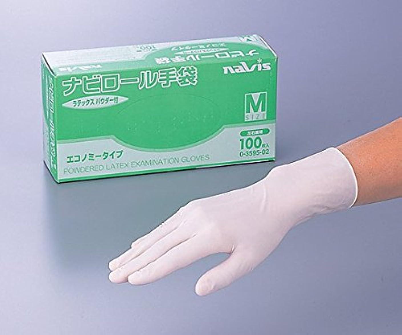 ご注意臭い寺院アズワン0-3595-02ナビロール手袋(エコノミータイプ?パウダー付)M100枚入