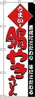 のぼり 鍋やきうどん No.H-75