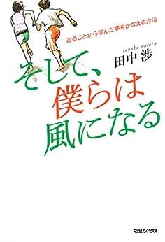 [田中渉]の走ることから学んだ夢をかなえる方法 そして、僕らは風になる