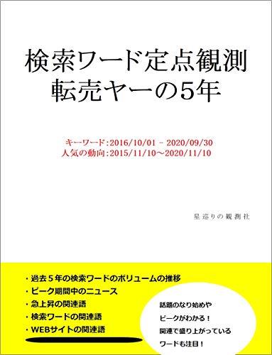 検索ワード定点観測 転売ヤーの5年