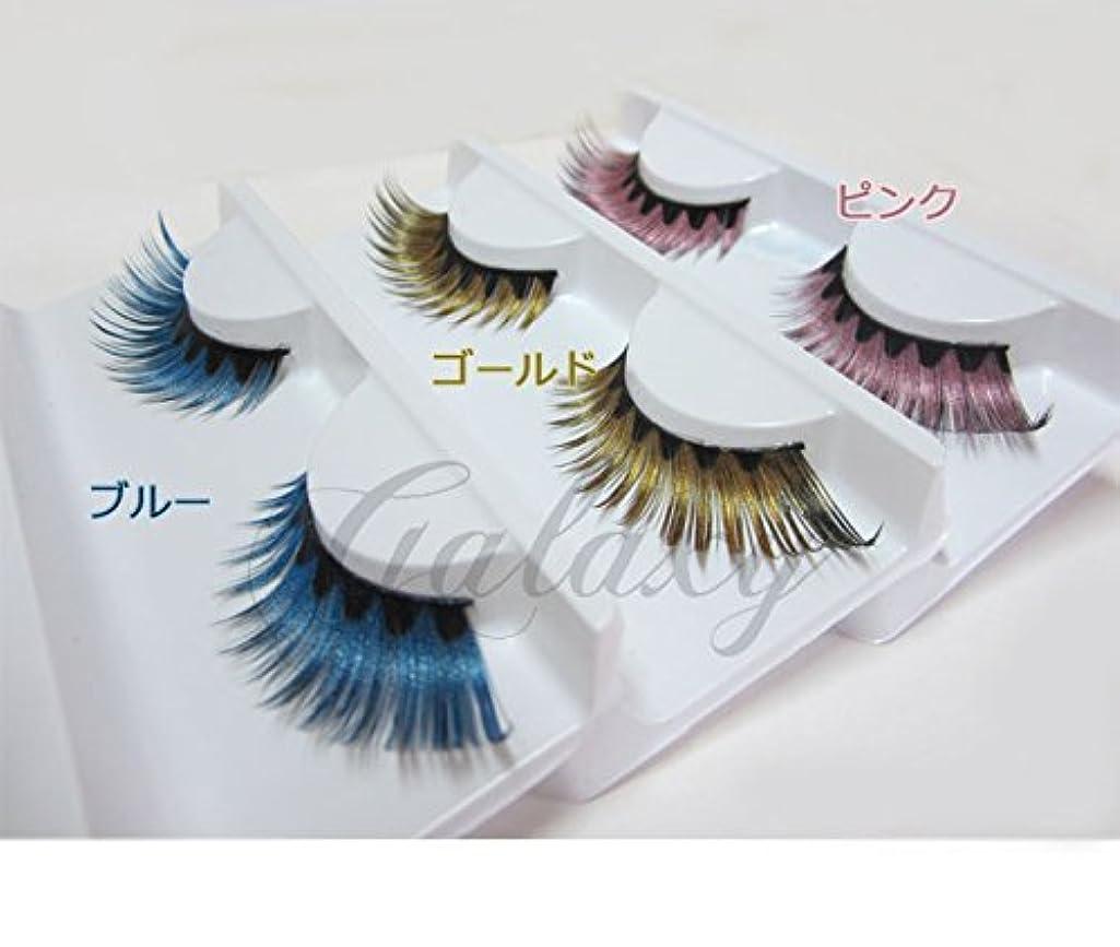ランドマーク策定する神秘カラーつけまつげ 付けまつげ 色付き 色つき ダンス用 ダンス パーティー 発表会 3色 tuke0015 ブルー