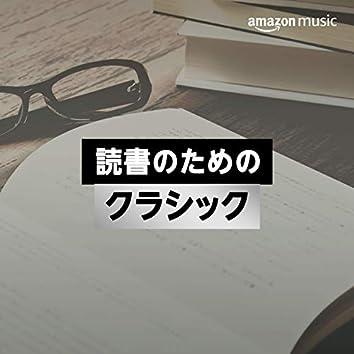 読書のためのクラシック