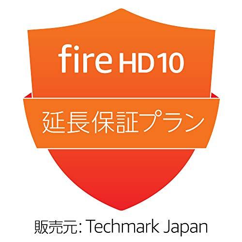 【Fire HD 10 2019年発売 第9世代用】 延長保証・事故保証プラン (3年・落下・水濡れ等の保証付き)