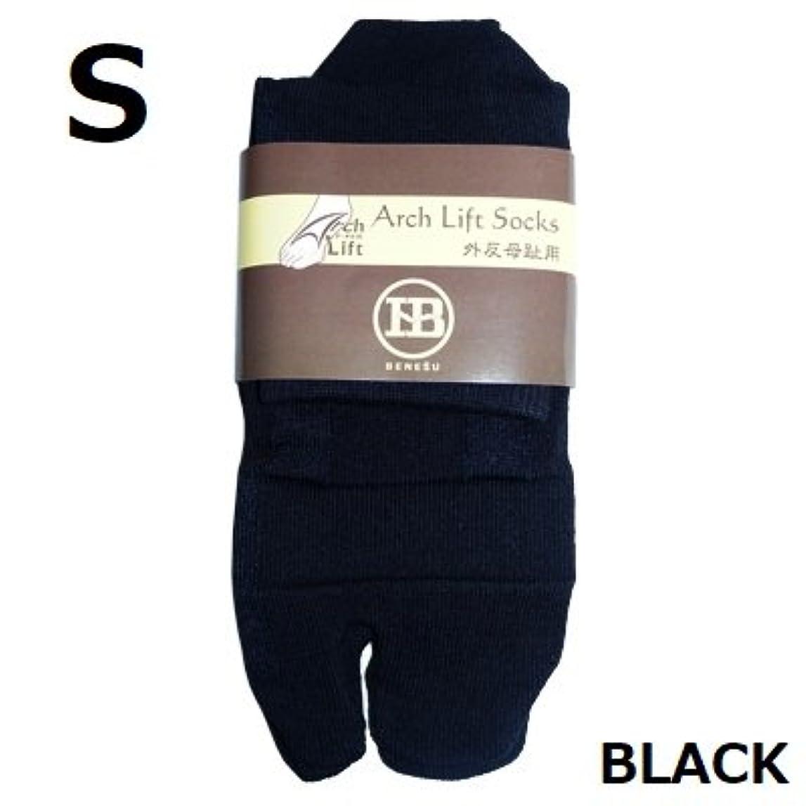 うっかりショップ魅了するアーチライフソックス 外反母趾 テーピング加工靴下 サポーター(カラー:黒色)(サイズ:S)