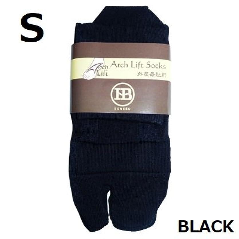 福祉なかなか葉を拾うアーチライフソックス 外反母趾 テーピング加工靴下 サポーター(カラー:黒色)(サイズ:S)
