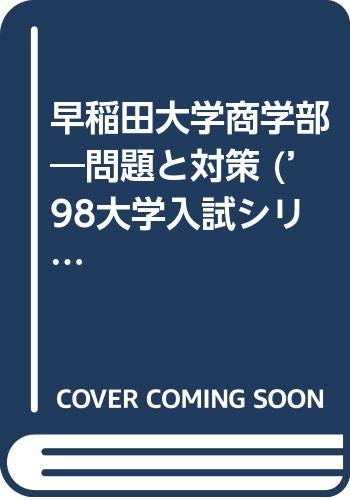 早稲田大学商学部―問題と対策 ('98大学入試シリーズ (41))