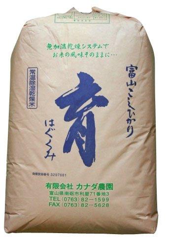 平成31年度産 こしひかり 富山県産 玄米 30kg カナダ農園 育 はぐくみ