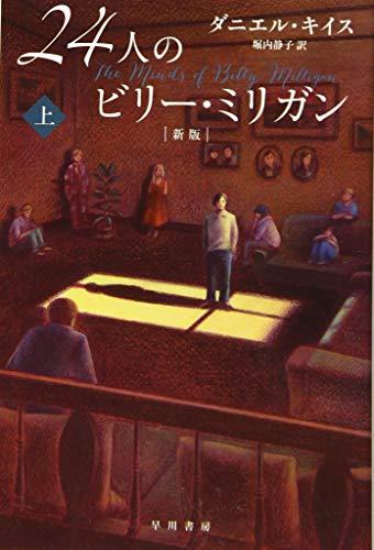 24人のビリー・ミリガン〔新版〕上 (ハヤカワ・ノンフィクション文庫)