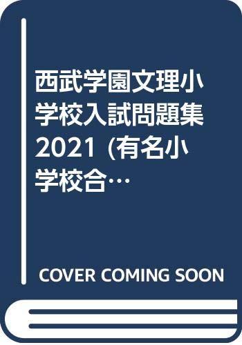 西武学園文理小学校入試問題集 2021 (有名小学校合格シリーズ)