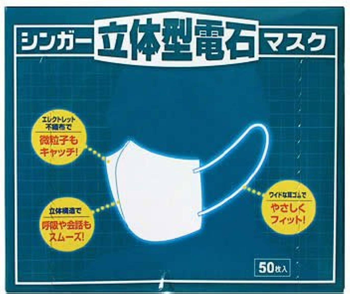 髄死腹宇都宮製作 シンガー立体型電石マスク(フリーサイズ) 50枚入