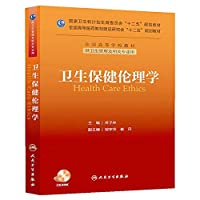 Health Care Ethics National Research Council building higher medical textbook second five planning materials National College Textbooks(Chinese Edition)