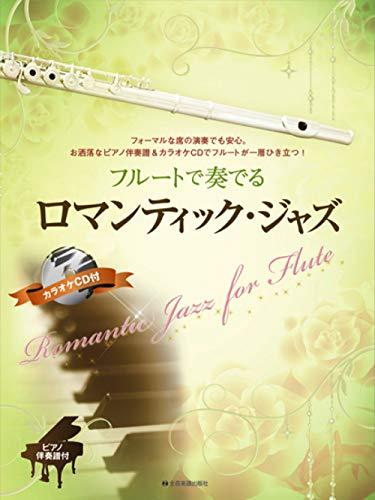 フルートで奏でる ロマンティックジャズ ピアノ伴奏譜&カラオケCD付