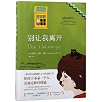 Don't Let Me Go (Chinese Edition)
