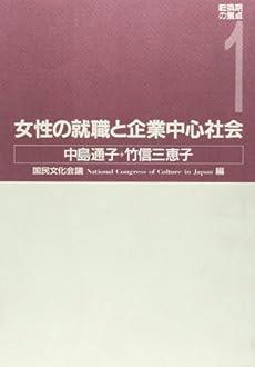 女性の就職と企業中心社会 1巻』|感想・レビュー - 読書メーター