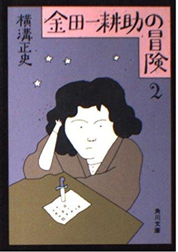 金田一耕助の冒険 2 (角川文庫 緑 304-65)