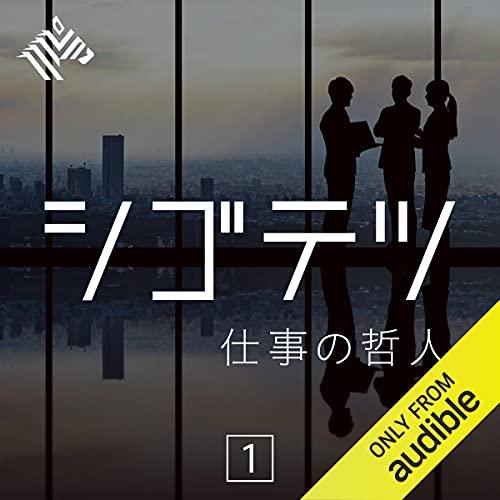 『シゴテツ -仕事の哲人- vol.1』のカバーアート
