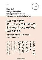 """""""ニューヨークのアートディレクターがいま、日本のビジネスリーダーに伝えたいこと"""""""