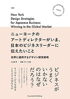 [小山田育, 渡邊デルーカ瞳]のニューヨークのアートディレクターがいま、日本のビジネスリーダーに伝えたいこと
