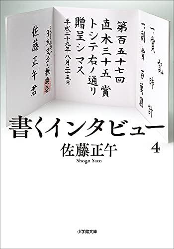 書くインタビュー 4