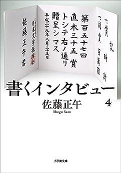 [佐藤正午]の書くインタビュー 4