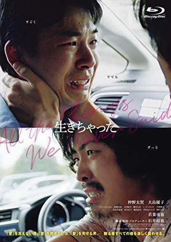 生きちゃった [Blu-ray]