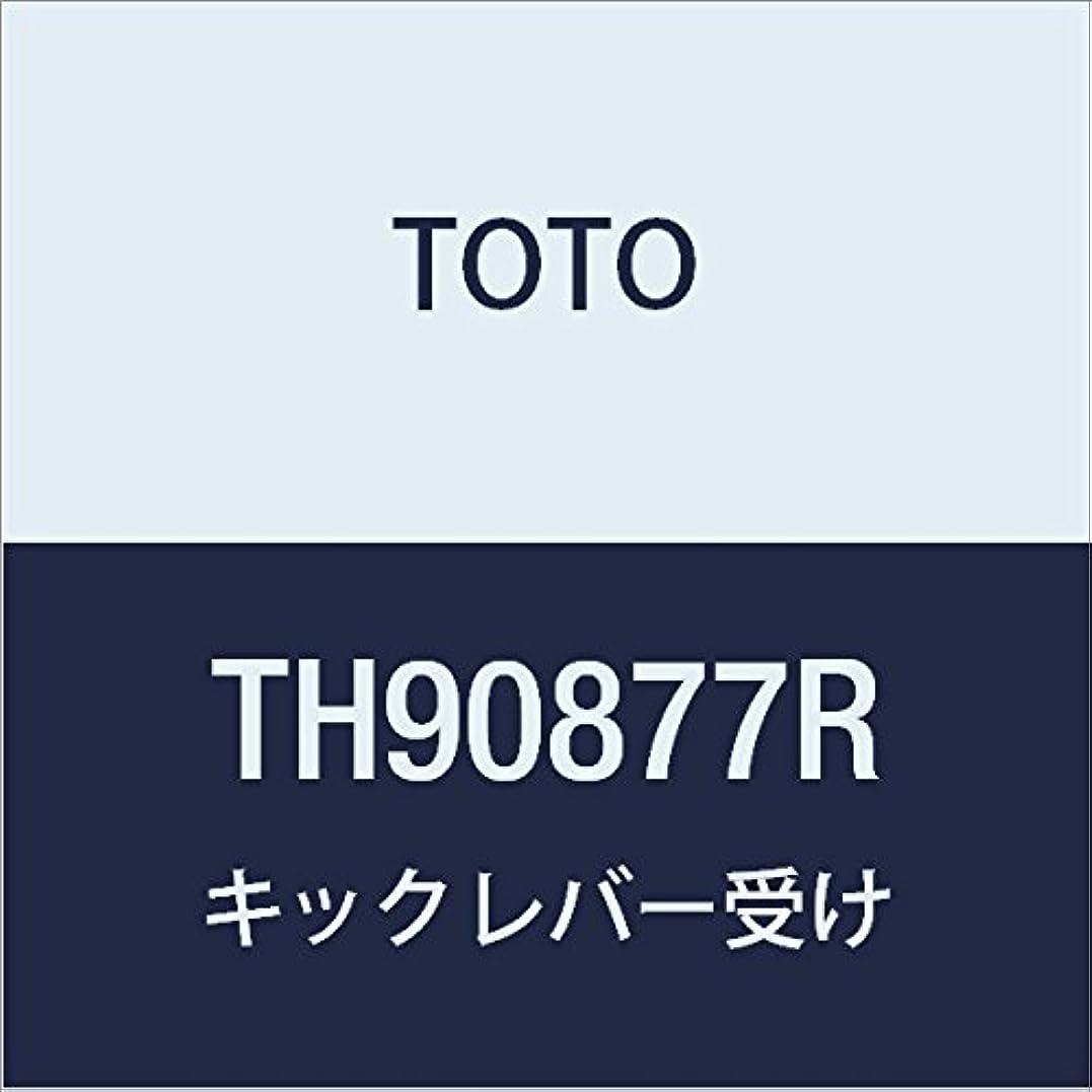 麦芽ビームゴージャスTOTO キックレバー受け TH90877R