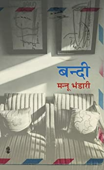 Bandi (Hindi Edition) by [Mannu Bhandari]