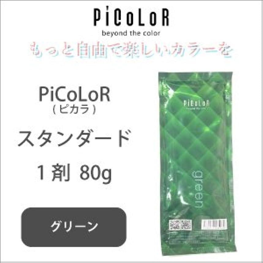 群衆ミニ相談するムコタ ピカラ ヘアカラー スタンダード green グリーン 1剤 80g