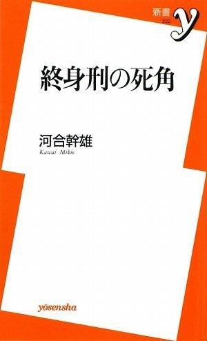 終身刑の死角 (新書y)