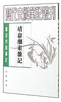 靖康缃素杂记(唐宋史料笔记丛刊)