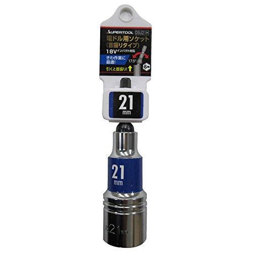 スーパーツール 電動ドリル用ソケットビット DSU-21H 首振り角度:17.5度