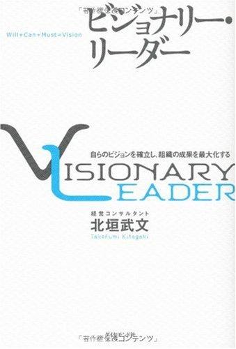 ビジョナリー・リーダー―自らのビジョンを確立し、組織の成果を最大化する