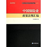 China's insurance industry compilation of policies and regulations(Chinese Edition)