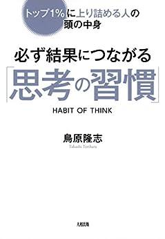 [鳥原 隆志]のトップ1%に上り詰める人の頭の中身 必ず結果につながる「思考の習慣」 (大和出版)