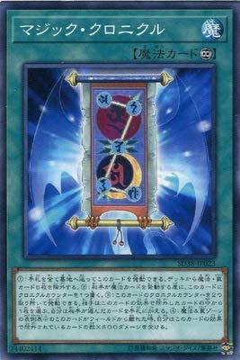 遊戯王 第10期 SD38-JP023 マジック・クロニクル