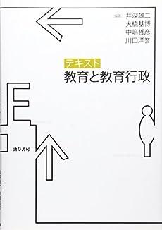 テキスト教育と教育行政』|感想・レビュー - 読書メーター