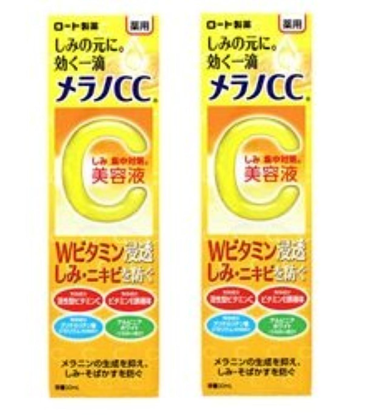 尊敬罹患率熱【2個セット】メラノCC 薬用しみ集中対策美容液 20ml