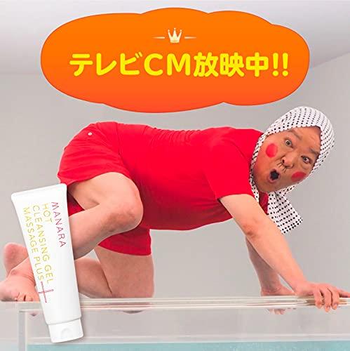 マナラホットクレンジングゲルまつエクOK『美容液成分91.3%配合の美容液クレンジング』(メイク落とし/クレンジング/W洗顔不要)(本品(200g))