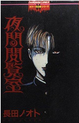 夜間閲覧室 (ホラーミステリーコミックス)