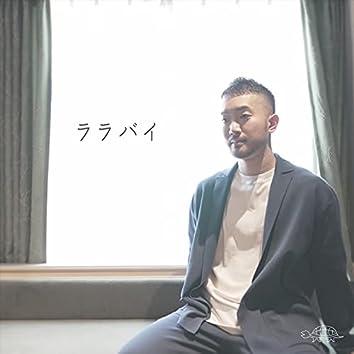 Lullaby (feat. Ryosuke Mochizuki)