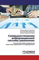 Gerasimowa, J: Sowershenstwowanie informacionnoj sistemy upr