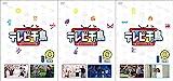 【Amazon.co.jp限定】テレビ千鳥 vol.4、vol.5、vol.6※3巻セット(L判ビジュアルシート3枚セット付) [DVD]