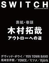 SWITCH Vol.34 No.8 木村拓哉 アウトローへの道