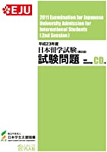 2011 EJU Examination for Japanese University Admission for International Students [2nd Session] Includes CD