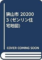 狭山市 202003 (ゼンリン住宅地図)